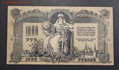 1000 рублей 1919 года Ростов до 23.11 в 22.20 мск - IMG_20201120_211834_copy_3367x1973