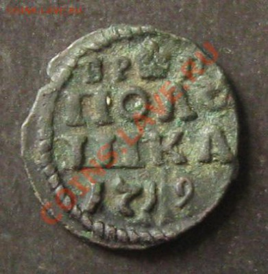 1 копейка 1815(ен-нм), полушка ВРП(с короной) 1719 - полВРП1719СЂ