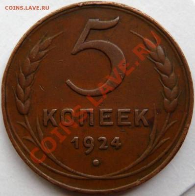 5 копеек 1924 года ,может кому нужна - P1010377.JPG