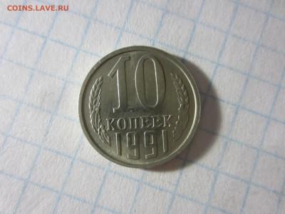 10 копеек 1991 л - IMG_6446.JPG