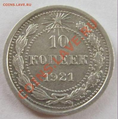 10 копеек 1921 г. до 21:00 мск 28.09.2011 года - IMG_0921.JPG