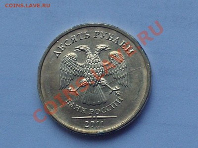Полный раскол 10 рублей 2011 года ММД до 01.10.11 23-00 МСК - PHOT0203.JPG