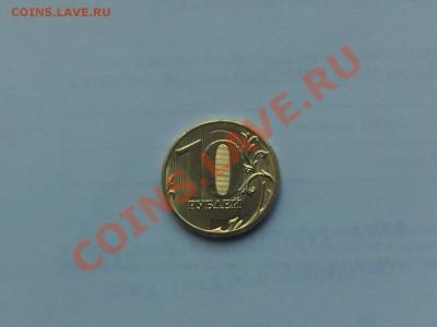 Полный раскол 10 рублей 2011 года ММД до 01.10.11 23-00 МСК - PHOT0222.JPG
