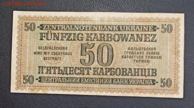 50 Карбованцев 1942 год до 23.11 в 22.20 мск - IMG_20201121_190645_copy_3580x1995