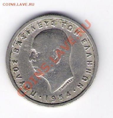 ГРЕЦИЯ 1 драхма 1954, до 30.09.11 22-00мск. - сканирование0052