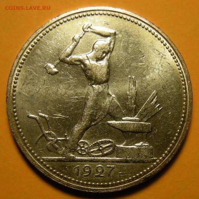 50 копеек 1927 аUNC (с 200 р.) - до 26.11.20. - DSCN8074.JPG
