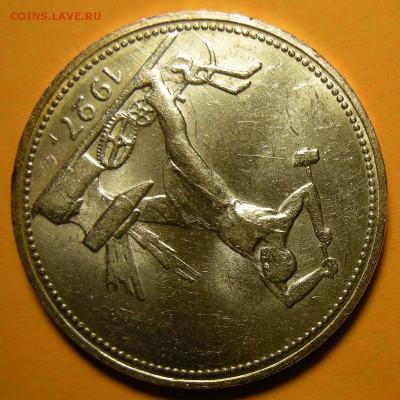 50 копеек 1927 аUNC (с 200 р.) - до 26.11.20. - DSCN8086.JPG