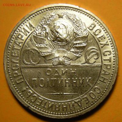 50 копеек 1927 аUNC (с 200 р.) - до 26.11.20. - DSCN8077.JPG