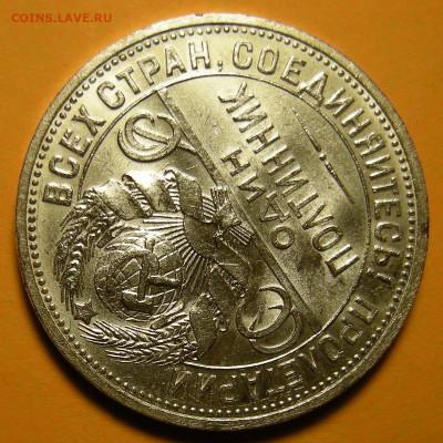 50 копеек 1927 аUNC (с 200 р.) - до 26.11.20. - DSCN8082.JPG