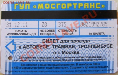 "Новинки московского метро и ГУП ""Мосгортранс"" (проезд) - IMG_0613"