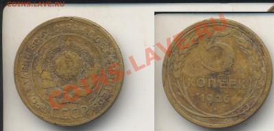 5 копеек 1926 выпуклый ЗШ. - 5k1926