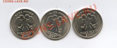1 рубль 99 Пушкин ММД.1 рубль 10 лет СНГ.До 27.09.11г.22-01 - Изображение 2060