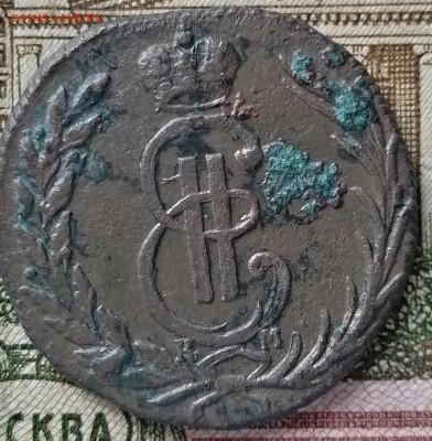1 копейка 1769 сибирская монета - IMG_20201122_123856