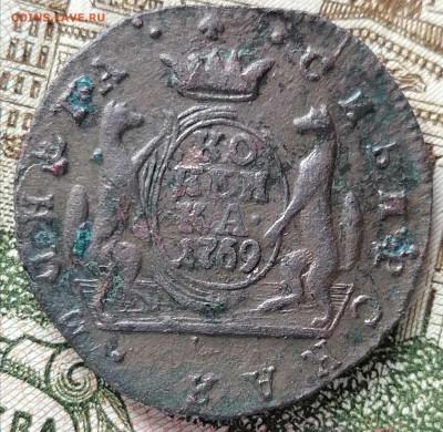 1 копейка 1769 сибирская монета - IMG_20201122_123819