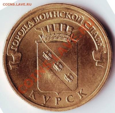 10 руб Курск 2011 г. до 01.1011г. до 19.00 - IMAGE0013.JPG