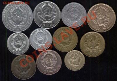 СССР 11 монет (2, 3, 5, 15, 50 коп. и 1 рубль) до 28.09.11 - ссср-2