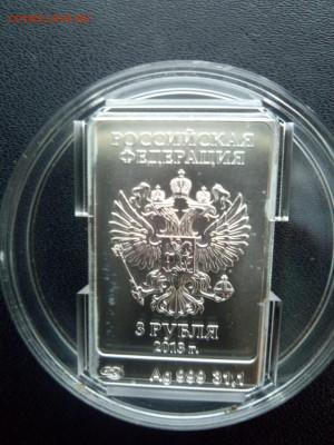 3 рубля 2013 год Талисман Зайка Сочи СПМДДо 28.11.2020 21-00 - Изображение1111 002
