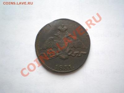 1 коп. 1831 г. СМ (1) до 28.09.11. в 22.00 мв - P9250004.1