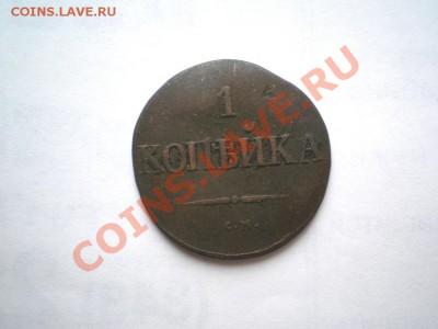 1 коп. 1831 г. СМ (1) до 28.09.11. в 22.00 мв - P9250001.1