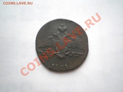 1 коп. 1831 г. СМ (2) до 28.09.11. в 22.00 мв - P9250008.1