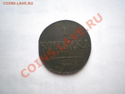 1 коп. 1831 г. СМ (2) до 28.09.11. в 22.00 мв - P9250005.1