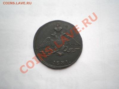 1 коп. 1831 г. СМ (3) до 28.09.11. в 22.00 мв - P9250012.1