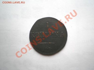 1 коп. 1831 г. СМ (3) до 28.09.11. в 22.00 мв - P9250009.1