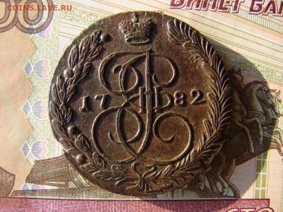 5 копеек 1782 ЕМ. До 26.11.2020 - 1 - копия.JPG