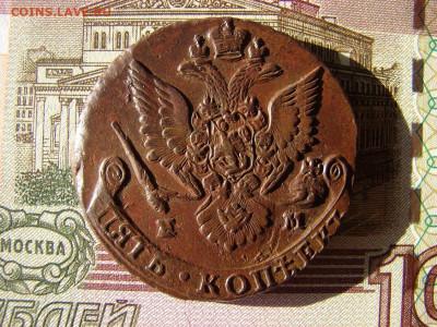 5 копеек 1784 ЕМ. До 26.11.2020 - 2 - копия.JPG