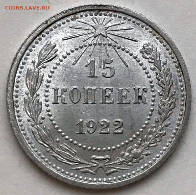 15 копеек 1922 UNC - до 28.11.20 22-00 - IMG_5697.JPG