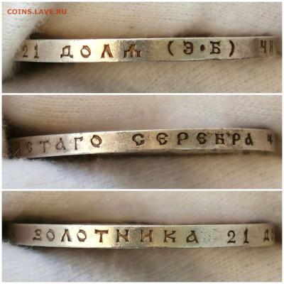 Рубль 1911 г. (ЭБ) - IMG_20201122_163236
