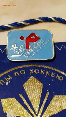 КИЕВ-89 набор на вымпеле.Чемпионат Европы по хоккею.Юниоры - IMG_20201122_160847