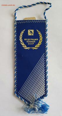 КИЕВ-89 набор на вымпеле.Чемпионат Европы по хоккею.Юниоры - 1 (2)