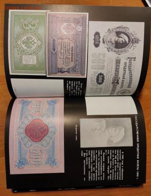 Книга А.Э. Михаэлис, Л.А. Харламов. Бумажные деньги России. - 3