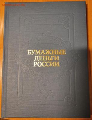 Книга А.Э. Михаэлис, Л.А. Харламов. Бумажные деньги России. - 1