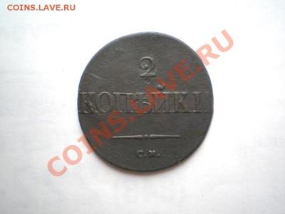 2 коп. 1835 г. СМ (1) до 28.09.11 в 22.00 мв - P9250021.1