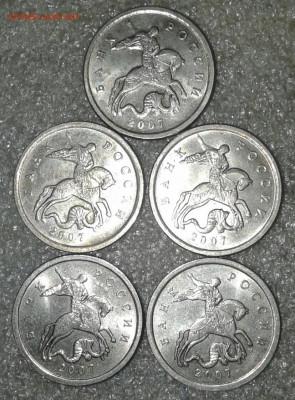 5 коп 2007 м Нечастые разновиды 30 штук, до 24.11.20 - 20201122_165149-1