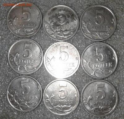 5 коп 2007 м Нечастые разновиды 30 штук, до 24.11.20 - 20201122_164332-1