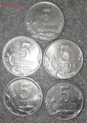 5 коп 2007 м Нечастые разновиды 30 штук, до 24.11.20 - 20201122_163751-1