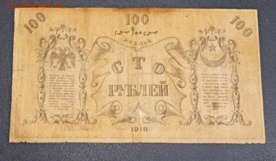 100 рублей 1918 год Туркестан до 23.11 в 22.20 мск - IMG_20201122_170432_copy_2834x1651