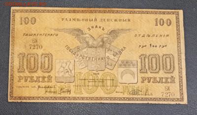 100 рублей 1918 год Туркестан до 23.11 в 22.20 мск - IMG_20201122_170406_copy_2834x1659