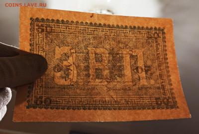 50 рублей 1919 года Асхабад до 23.11 в 22.20 мск - IMG_20201122_170737_copy_3071x2069