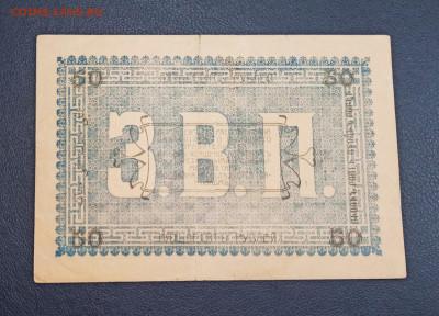 50 рублей 1919 года Асхабад до 23.11 в 22.20 мск - IMG_20201122_170718_copy_3071x2209