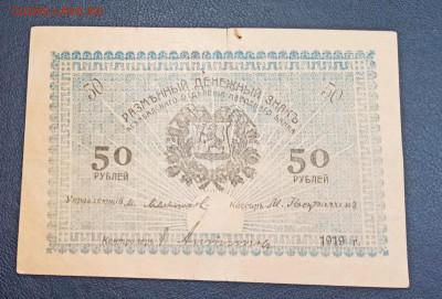 50 рублей 1919 года Асхабад до 23.11 в 22.20 мск - IMG_20201122_170657_copy_3071x2084