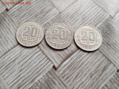 20 копеек 1937,1938,1941 до 25.11.2020 - 20коп - копия