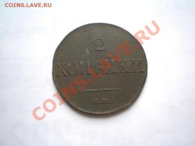 2 коп. 1831 г. СМ до 28.09.11 в 22.00 мв - P9250026.1