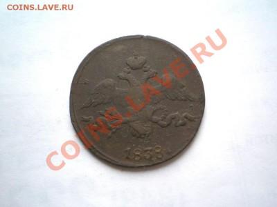2 коп. 1838 г. СМ (2) до 28.09.11 в 22.00 мв - P9250032.1