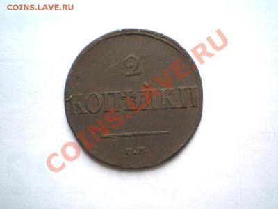 2 коп. 1838 г. СМ (2) до 28.09.11 в 22.00 мв - P9250029.1