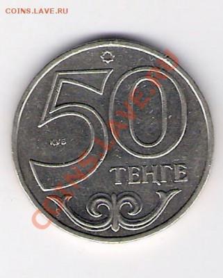 КАЗАХСТАН 50 тенге 2002, до 30.09.11 22-00мск. - сканирование0085