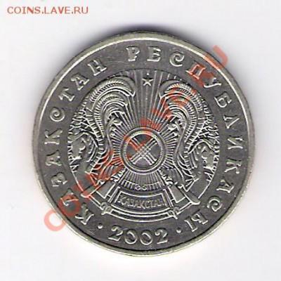 КАЗАХСТАН 50 тенге 2002, до 30.09.11 22-00мск. - сканирование0086